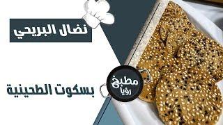 بسكوت الطحينيه - نضال البريحي