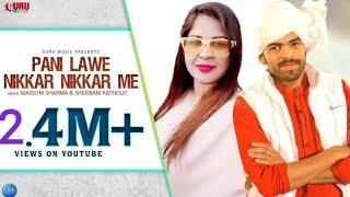 Pani Lawe Nikkar Nikkar Me | Sheenam Katholic, Masoom Sharma | Sonika Singh | New Haryanvi Song 2019