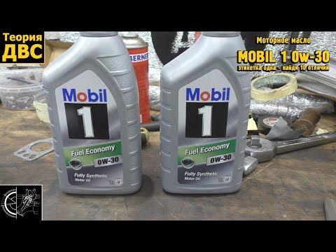 Моторное масло MOBIL 1 0w-30, этикетка одна - найди 10 отличий