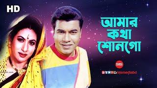 Amar Kotha Shono Go | Manna | Chompa | Bangla Movie Song | Goriber Bondhu | SIS Media
