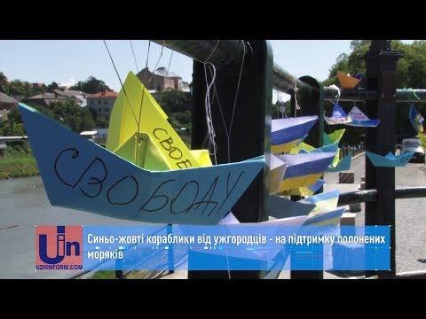 Синьо-жовті кораблики від ужгородців - на підтримку полонених моряків