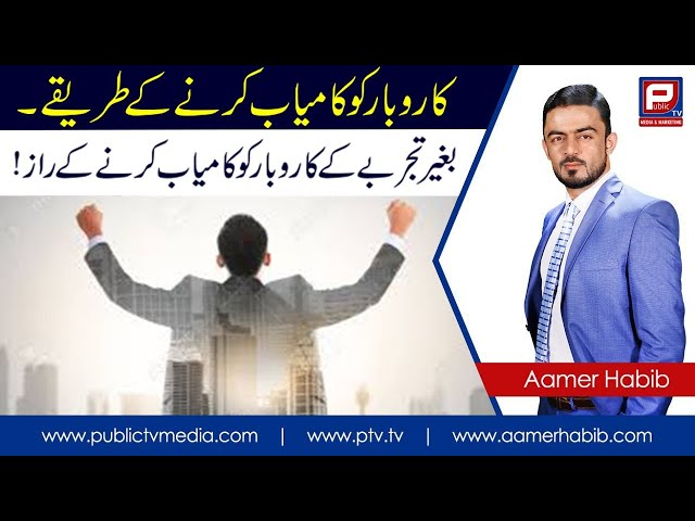 How to Expand Business | How to Get Experience in Business | How to Grow Setup | Aamer Habib Report