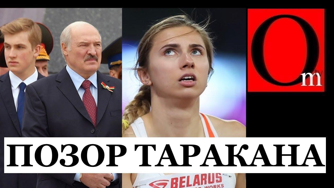 Олимпийский позор Лукашеску. Тимановская уже в Евросоюзе!