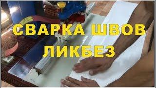 Сварка швов на Плёнке ПВХ. Обучение производству натяжных потолков на ТВЧ