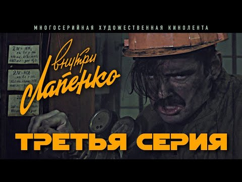 Внутри Лапенко. 3 Серия