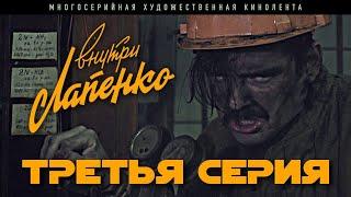 Download Внутри Лапенко. 3 Серия Mp3 and Videos