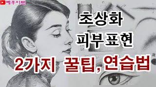 초상화 인물화 얼굴 그리기 그리는법 - 강의 강좌 피부…
