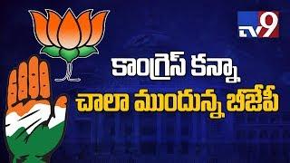 Karnataka Election Results 2018 - BJP in lead, Congress far behind -  TV9