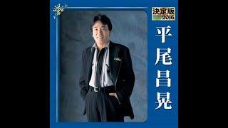 先月、作詞家の山口洋子さんが亡くなられました、平尾昌晃とのコンビで...