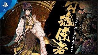 Shikhondo: Soul Eater - Gameplay Trailer | PS4