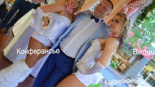 Железнодорожный, Тамада на свадьбу, ведущий на юбилей, корпоратив в Железнодорожном