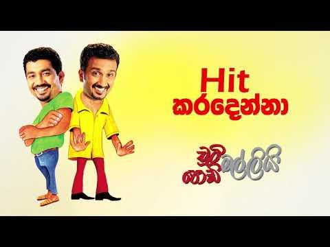Hit Karadenna (Hit කරදෙන්නා) | Chooty Malli Podi Malli