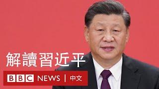 解讀習近平 中英美三地專家解究習近平建構的中國  BBC News 中文