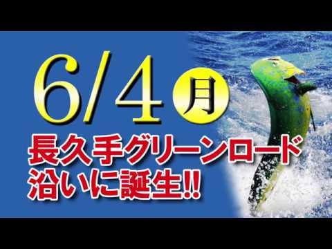フィッシング遊 Nagakute OP CM Re HD