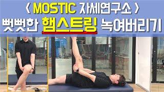 뻣뻣한 햄스트링 녹여버리기_허리 통증 예방 운동