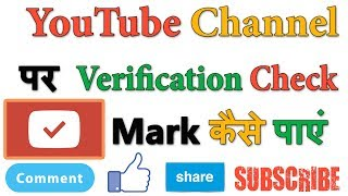 How To Get Verification Check Mark On YouTube Channel | Full Tech Tips In Hindi |