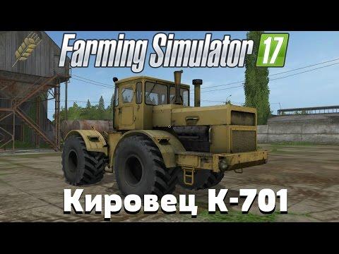 Farming Simulator 17. Мод: Кировец К-701. (Ссылка на мод в описании)