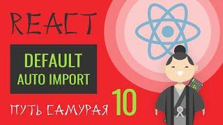 10. Уроки React JS (default опасность плагин auto import)