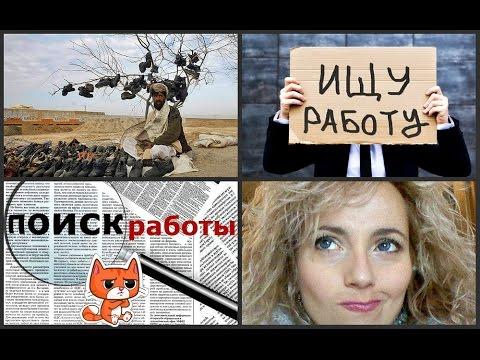 ИЩУ РАБОТУ в Питере.. УЕЗЖАЕМ!!!!! VLOG от Кати bysinka2032
