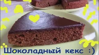 Шоколадный кекс своими руками - рецепт