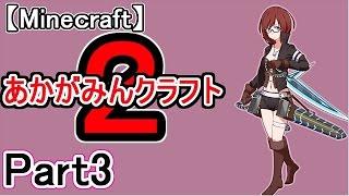 【マイクラ実況】あかがみんクラフト2 Part3【赤髪のとも】 thumbnail