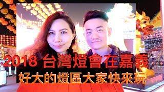 2018台灣燈會在嘉義 好好玩大家快來唷!