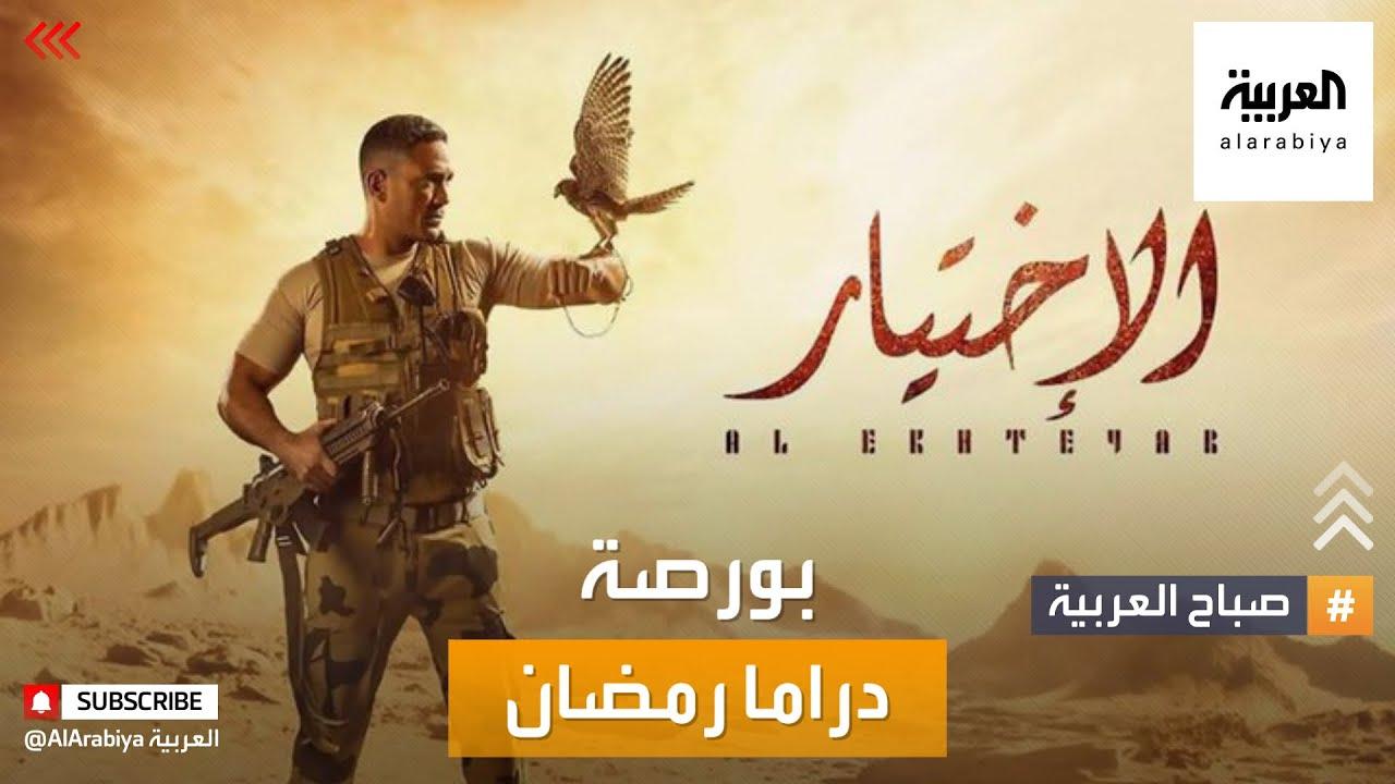 صباح العربية | أكثر من 20 مسلسلا في رمضان بمشاركة كبار النجوم وحضور بارز للشباب  - نشر قبل 2 ساعة