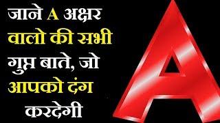 A akshar wale log kaise hote hai - जाने a अक्षर वालो की सभी गुप्त बाते | a akshar walo ka bhavishya