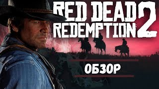 Red Dead Redemption 2   НОВЫЙ УРОВЕНЬ ГЕЙМДЕВА Обзор