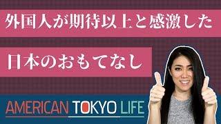外国人が期待以上と感激した「日本のおもてなし」 thumbnail