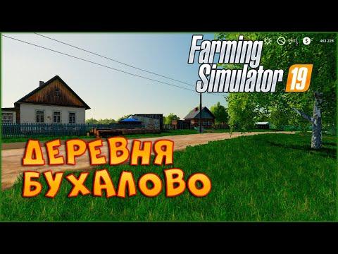 Обзор мода карты деревня «Бухалово» • Farming Simulator 19