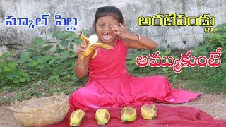 School Holidays lo Aratipandlu Ammithe / My Village Comedy | Banana Eating Challenge | Radha