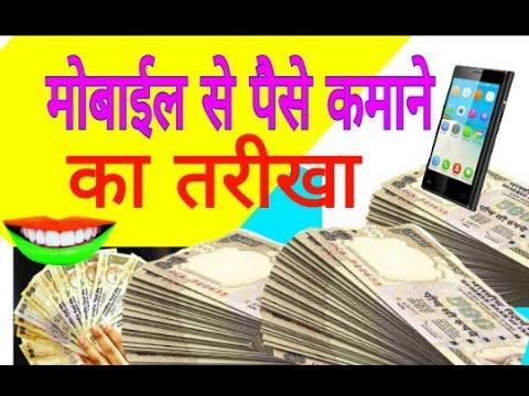 [Hindi] mobile se paise kamane ka tarika