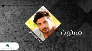 Majid Almohandis ... Mmnoon | ماجد المهندس ... ممنون