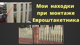 КРАСИВЫЙ ЗАБОР из Евроштакетника своими руками, Монтаж