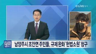 (남양주)전화연결(김기준)- 조안면 상수원보호구역 규제…