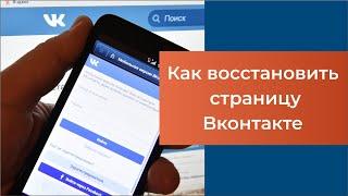 Как восстановить страницу вконтакте(30 способов заработка в интернете: http://onmarketing.justclick.ru/ad/108327/ В видео рассказываю, как восстановить доступ..., 2013-07-15T20:32:01.000Z)