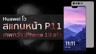 Huawei โว สแกนหน้า P11 เทพกว่า iPhone 10 เท่า   Droidsans