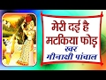 Download New Holi Bhajan || Ki Mori Dayi Hai Matakiya Phod # Meenakshi Panchal #Krishna Bhajan # Ambey Bhakti MP3 song and Music Video