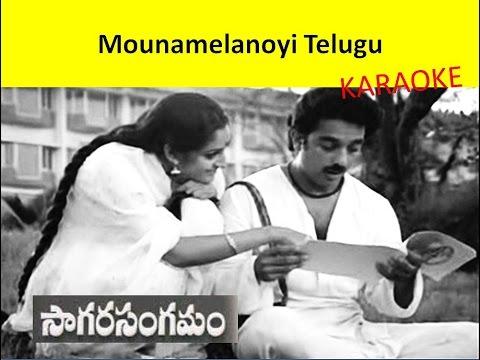 Mounamelanoyi Telugu song Karaoke