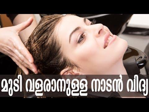 മുടി തഴച്ചു വളരാൻ ചില നാടൻ വിദ്യകൾ| Ancient Secrets To Grow Your Hair Naturally And Get Thick Hair