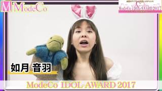 iDOL AWARD 2017  如月音羽  【modeco213】【m-event06】