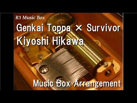 """Genkai Toppa × Survivor/Kiyoshi Hikawa [Music Box] (Anime """"Dragon Ball Super"""" OP)"""
