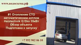 1 Отопление СТО автоматическим угольным котлом  Обзор объекта и системы отопления