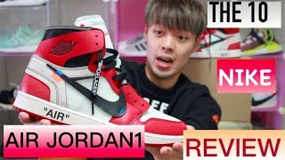 小馬球鞋介紹  細節度最高的喬丹1代! nike x off white THE10 nike air JORDAN1 Chicago review
