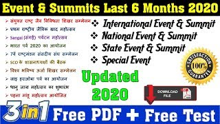 Event and Summit Related Qus Ans Current Affairs 2020 in Hindi by Nitin Sir Study91