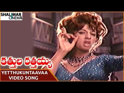 Kathula Rathaiah Movie || Yetthukuntaavaa Video Song || Krishna, SV Ranga Rao || Shalimarcinema