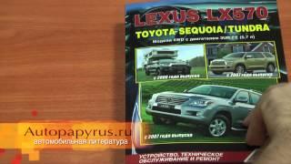 Книга по ремонту Lexus Lx570 / Toyota Tundra