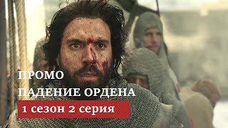Падение Ордена 1 сезон 2 эпизод [Промо на русском]