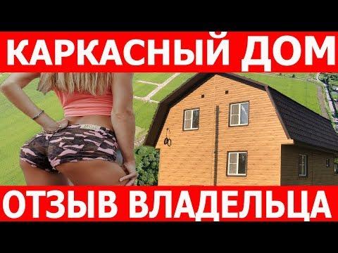 Каркасный дом, реальный отзыв владельца